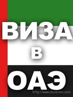 Виза в ОАЭ в сезонах 2016-2017