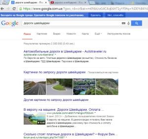 Мое видео Дороги Швейцарии на 1 стр Google