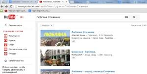 Любляна Словения на 1 месте в youtube