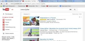 Видеоролик Пляжи Дубая на 1 месте в выдаче youtube