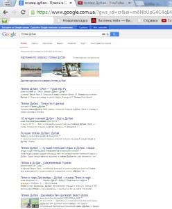 Видео Пляжи Дубая на 1 стр Google