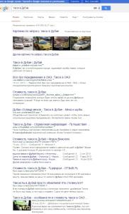Такси в Дубае на 1 стр Google