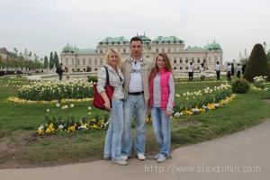 Алексей Зимин с семьей в Вене, дворец Бельведер