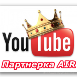 Лучшая партнерка youtube - AIR