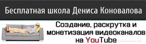 Бесплатная школа дениса коновалова
