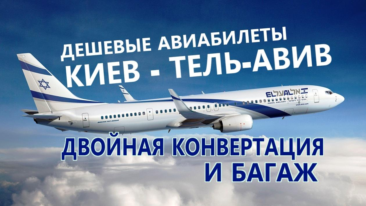 Дешевые авиабилеты Киев - Тель-Авив