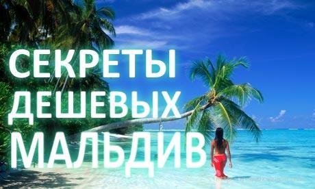 Секреты дешевого отдыха на Мальдивах