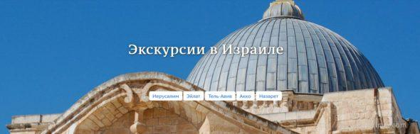 Экскурсии в Израиле от Спутник8