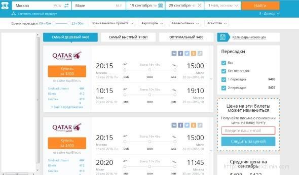 Вариант дешевых авиабилетов на МАльдивы из Москвы за 400 долларов