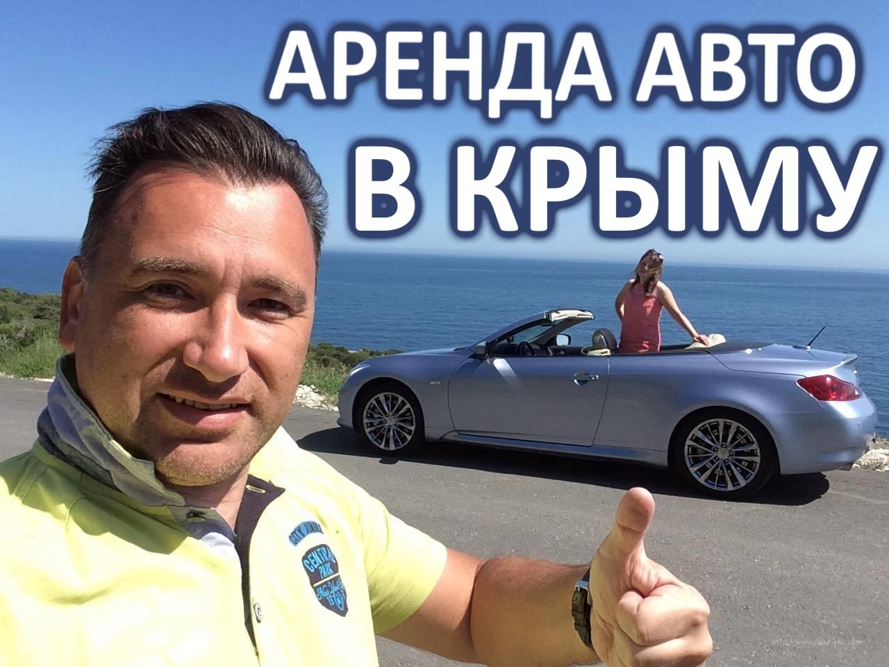 Аренда авто в Крыму + СЕКРЕТ как сделать отдых незабываемым!
