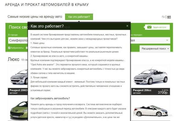 Аренда авто в Крыму через сервис crimea.rentacarfor.me