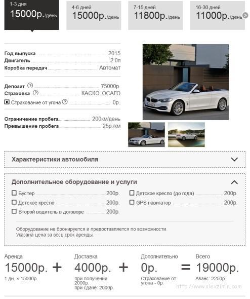 Как забронировать машину на сайте rentacarfor.me