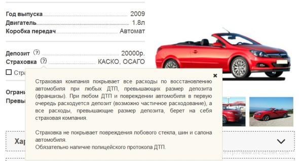 Страховка КАСКО при аренде машины в КРЫМУ на примере Опеля