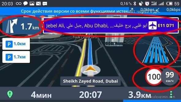 аренда авто в дубае. как выглядит экран навигации Сиджик