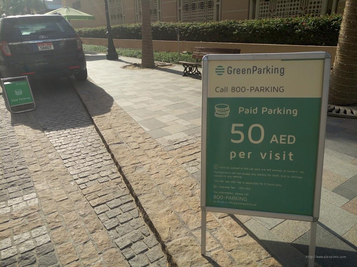 платная парковка в Дубай Марине