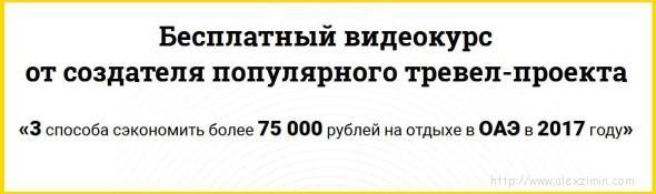 Бесплатный видеокурс «3 способа сэкономить более 75 000 рублей на отдыхе в ОАЭ в 2017 году»