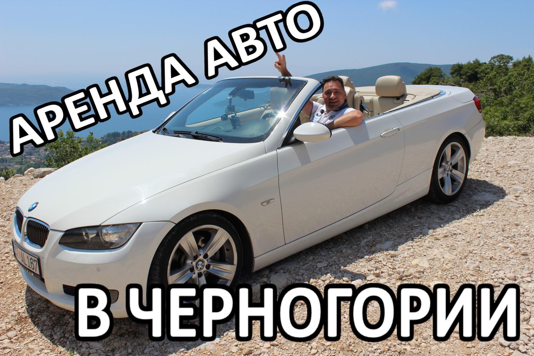 Аренда авто в Черногории Алексей Зимин