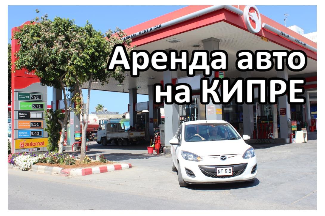 Статья Аренда авто на Кипре - Алексей Зимин
