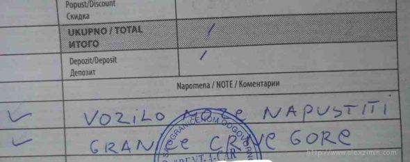 Надпись в договоре которая разрешает выезд арендованной машине за границу