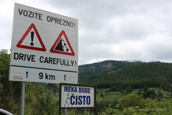 Дорожный знак в Черногории