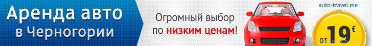 Бпннер аренда авто в Черногории