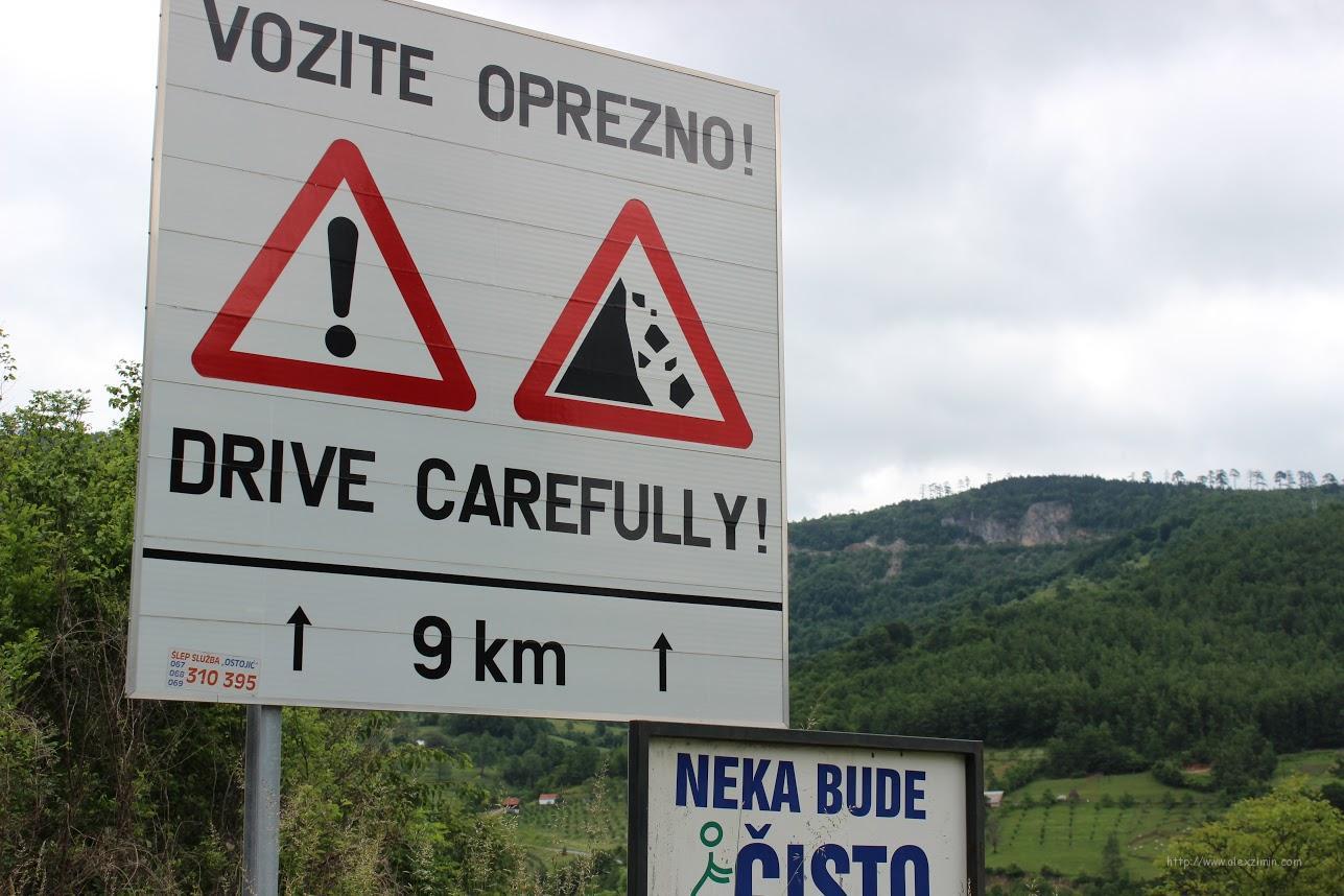 Внимание. Едьте осторожно. Дорожный знак в Черногории