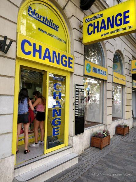 Обмен валют в центре Будапешта