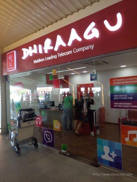 Где купить интернет на Мальдивах. Магазин в аэропорту