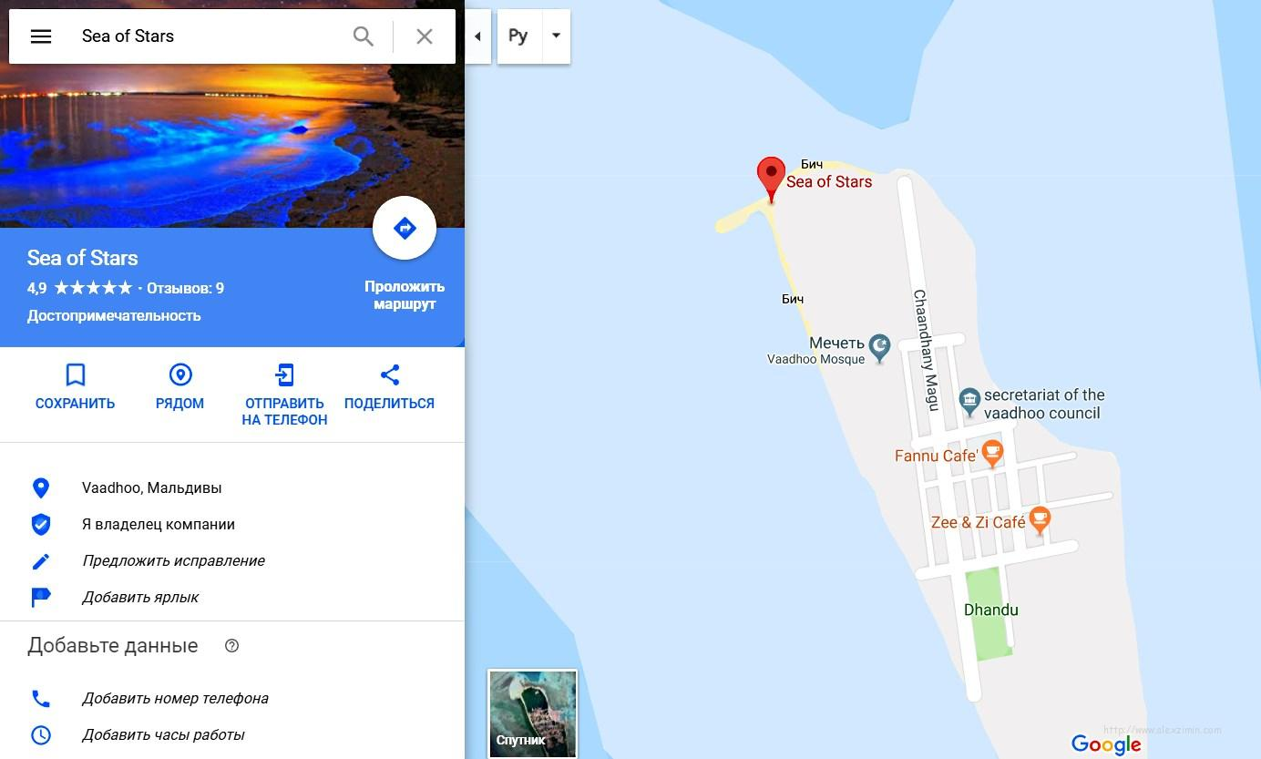 остров Vaadhoo На мАльдивах и месте где можно увидеть светящийся планктон