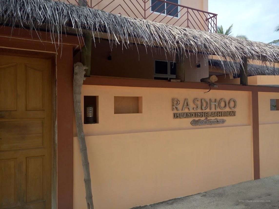 Гостевой дом на островеRASHDOO