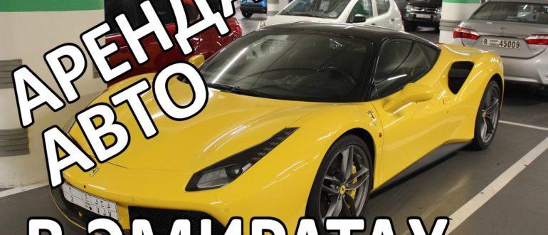 Аренда авто в Дубае и ОАЭ
