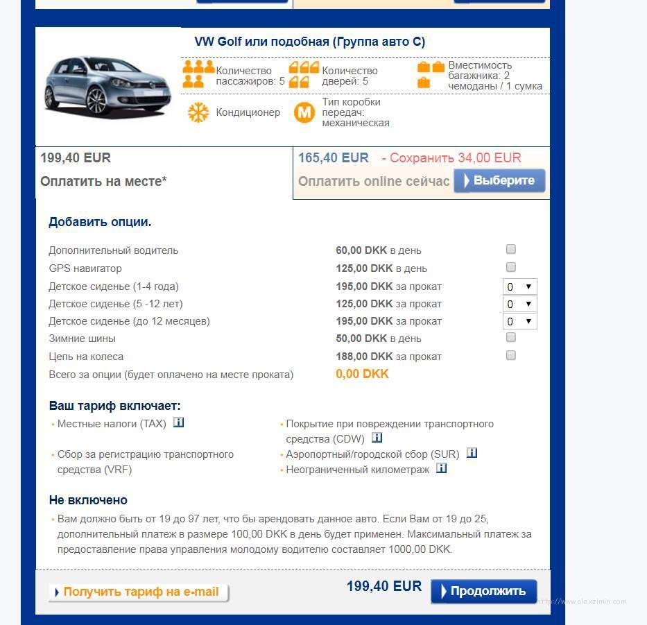 Стоимость аренды авто на сайте Budget