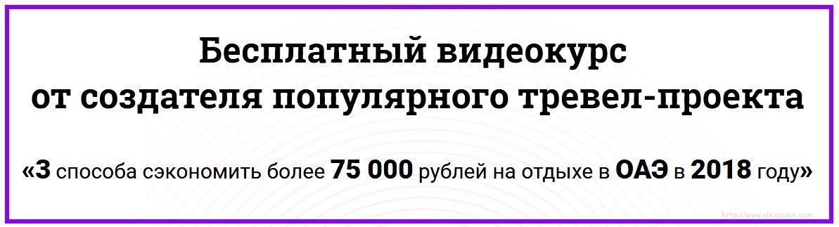 Бесплатный видеокурс «3 способа сэкономить более 75 000 рублей на отдыхе в ОАЭ