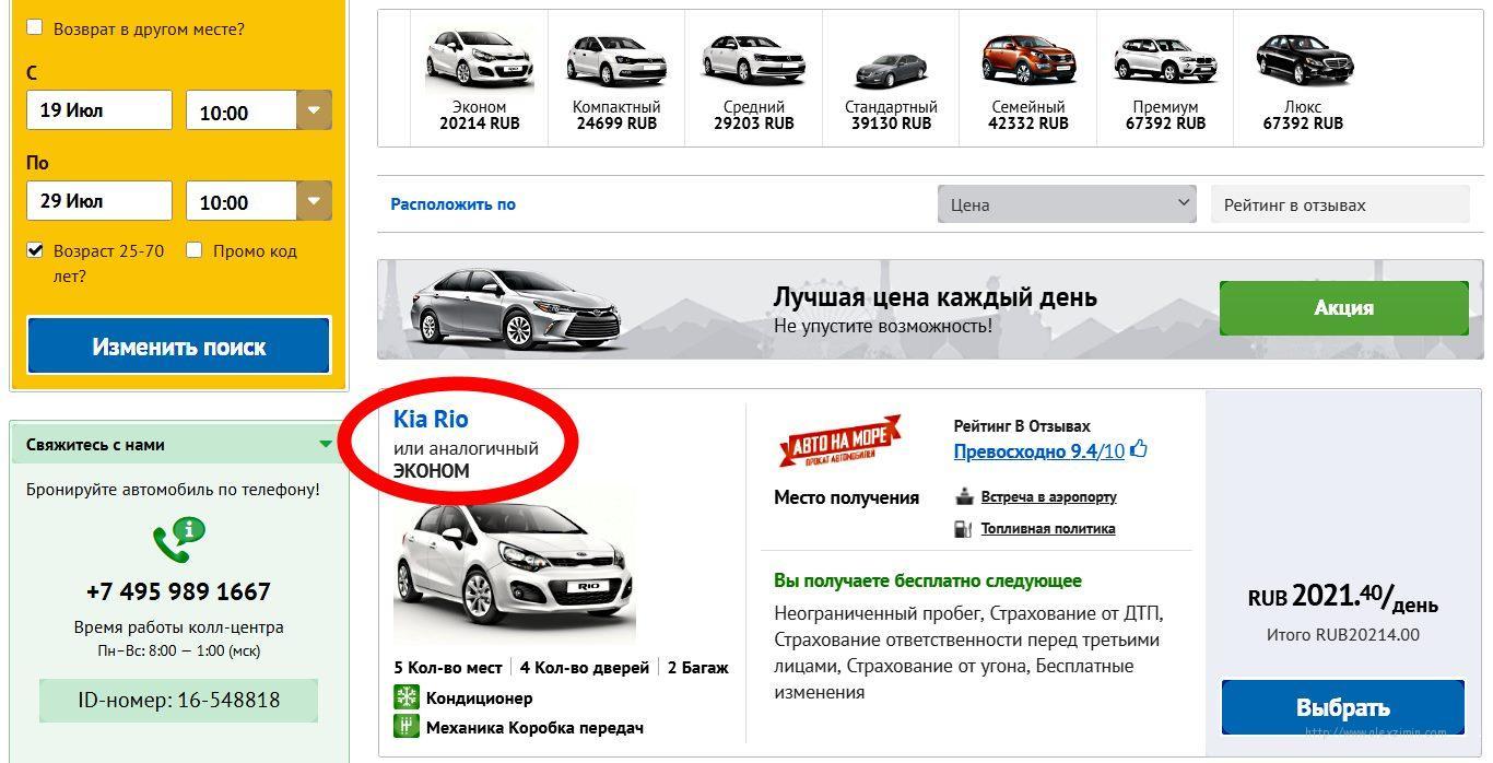 Бронирование авто в Крыму на сайте автопрокат.ру