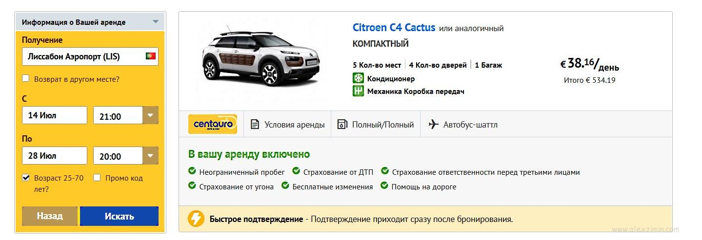 Стоимость машины, которую я забронировал в Португалии на сайте Economybookings