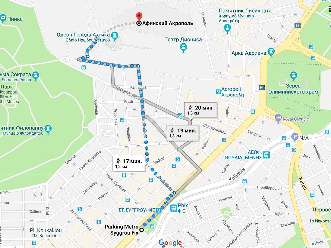 Пешеходный маршрут от паркинга в Афинах Parking Metro Syggrou Fix в Акрополь