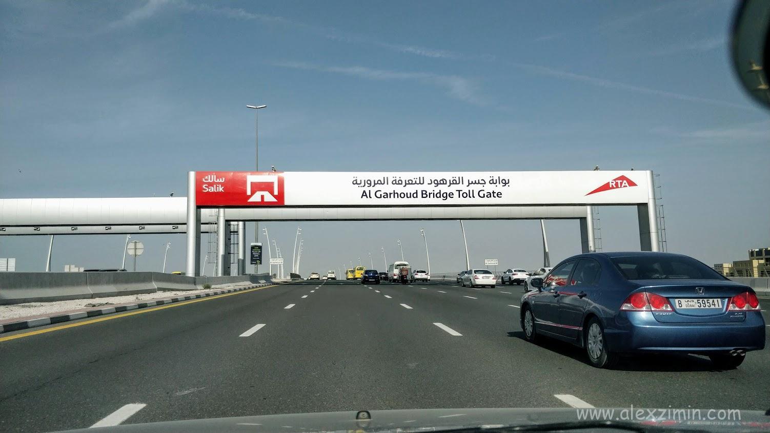 Платные дороги в Дубае. SALIK 1