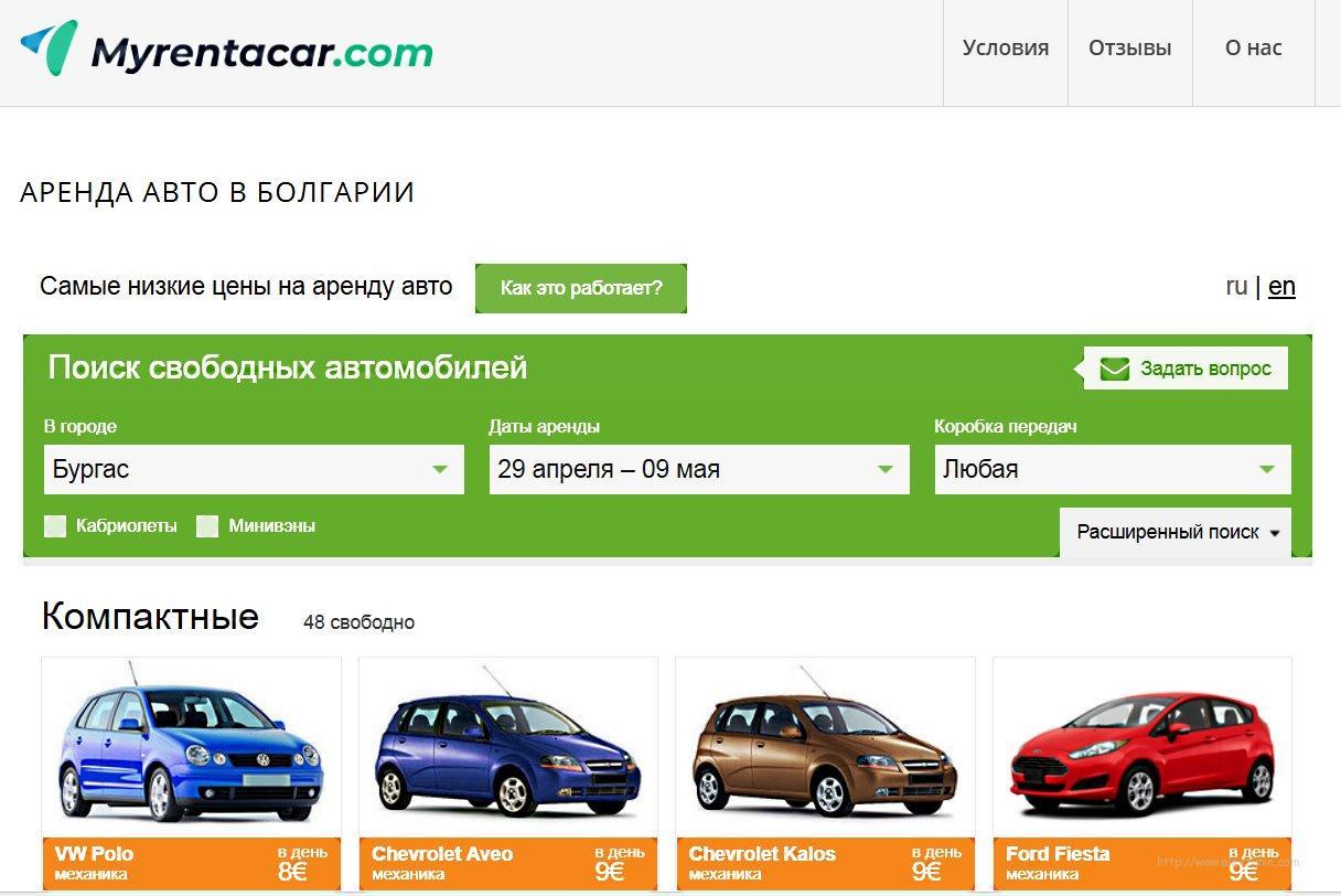 Аренда авто в Болгарии через myrentacar.com