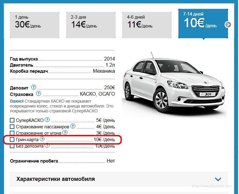 Грин карта для выезда арендованной машины за пределы Болгарии