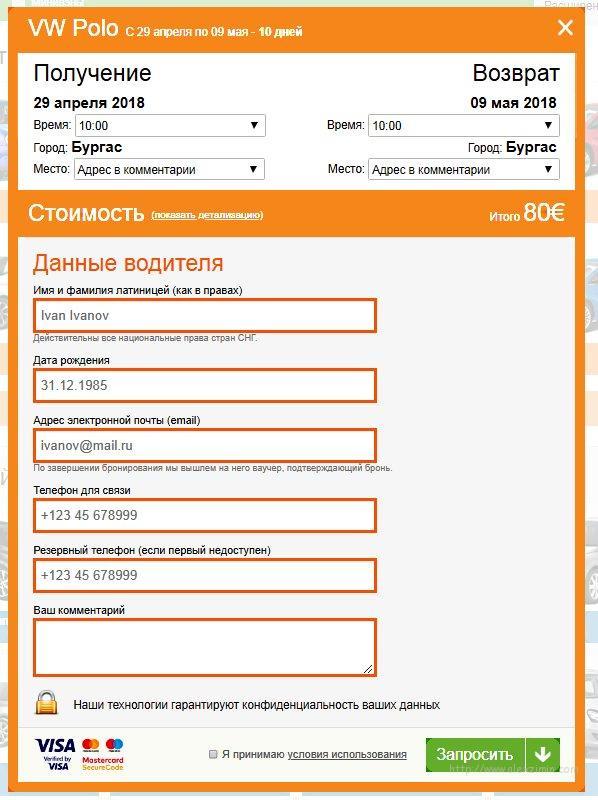 Данные для бронирования авто в Болгарии