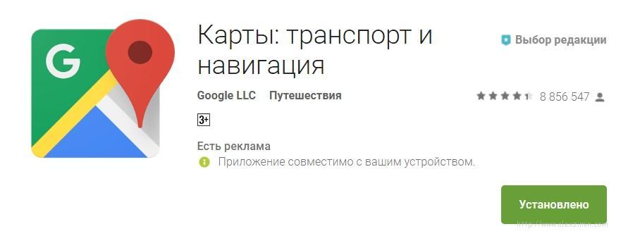 Гугл карты - лучшая навигационная программа для арендуемого авто в Болгарии