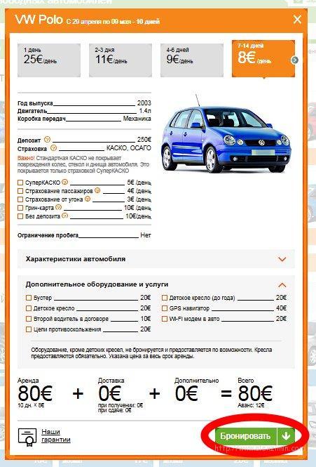 Процесс аренды авто в Болгарии через myrentacar