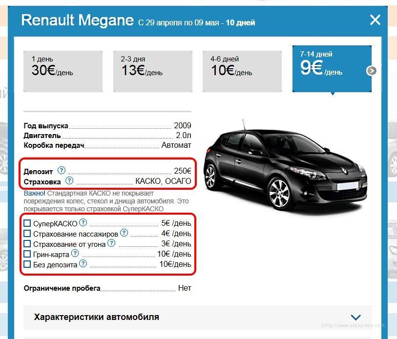 Типы страховок прокатных авто в Болгарии
