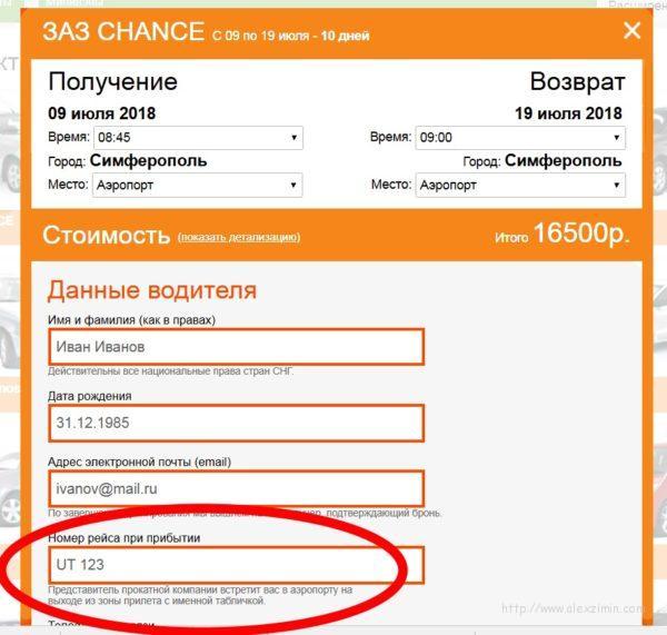 Заполняем данные для аренды авто в аэропорту Симферополя