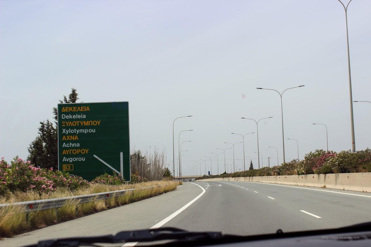 Скоростная дорога на Кипре