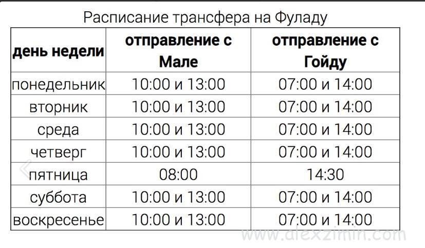 Расписание трансфера на Фуладу