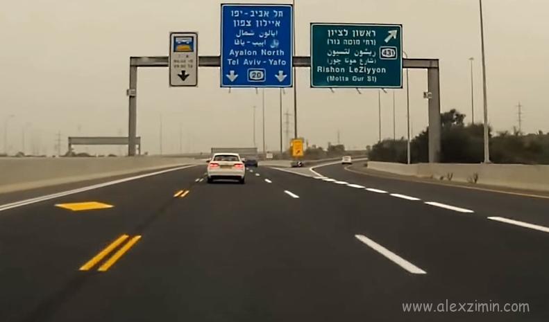 Платная полоса дороги на подъезде к Тель-Авиву