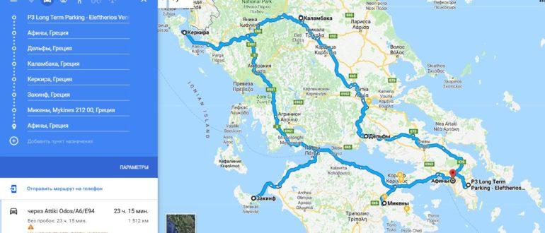 Маршрут из Афин по Греции на арендованном авто