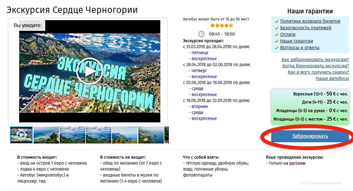 Процедура бронирования экскурсий в Черногории онлайн. Шаг 2