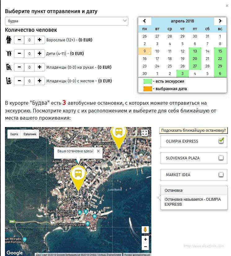 Процедура бронирования экскурсий в Черногории онлайн. Шаг 3